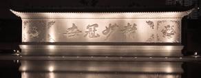TaiKoo Hui, parede de shopping em Chengdu feito num templo budista